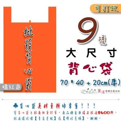 『9號背心袋70*40+20cm 厚50入』【橘紅色】 大尺寸超耐用批發專用手提袋批發袋塑膠袋【黛渼塑膠】專業包裝材料