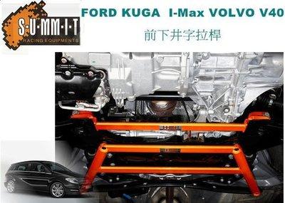 """LDS"" SUMMIT FORD KUGA引擎室拉桿 KUGA前下井字拉桿  KUGA後下束角調整器"