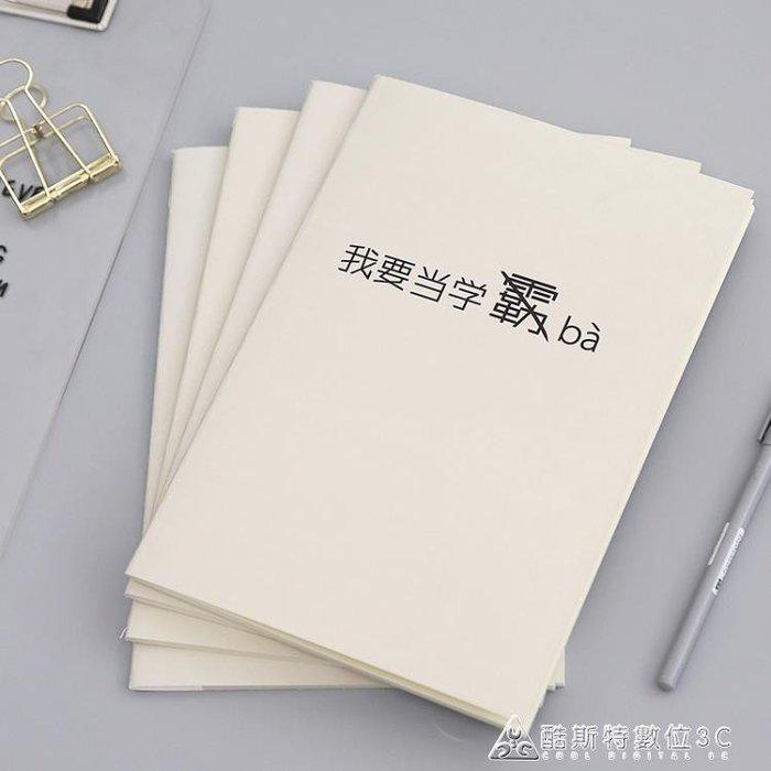 筆記本學霸本B5車線本學生16K軟面抄記事本日記本筆記本子文具