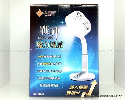 【圓融工具小妹】免運 含稅 立菱尹 戰神 USB + LED 魔力 風扇 桌扇 續電力持久 二用電源 TM-2828