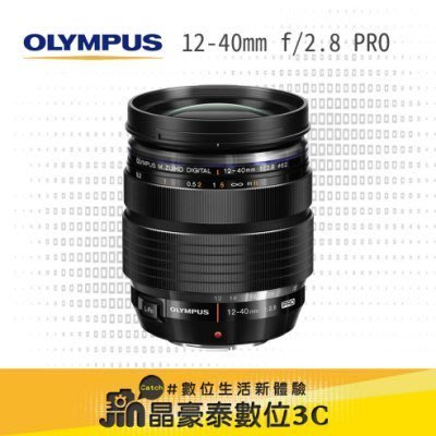 補貨中 Olympus EZ-M1240 PRO 12-40mm PRO 鏡頭 台南 晶豪野 專業攝影 平輸