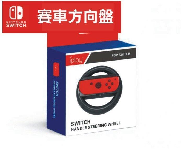 Nintendo 任天堂 Switch NS 賽車 方向盤 手把 Joy-Con 迷你方向盤