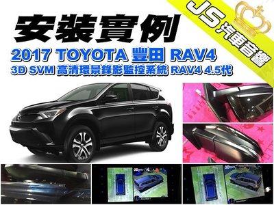 勁聲影音科技 安裝實例 2017 TOYOTA 豐田 RAV4 JS 3D SVM 高清環景錄影監控系統 RAV4 4.