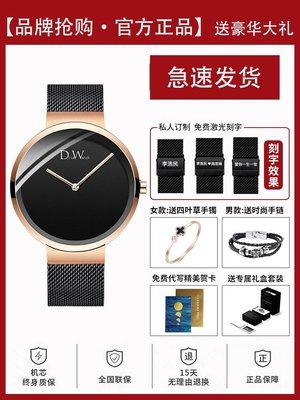 手錶代購2021新款dw手錶男女士正品名牌情侶錶一對十大品牌簡約潮腕錶瑞士