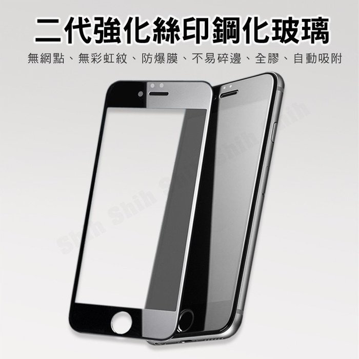【台幹】iPhone X 8 7 6 6s Plus 二次強化絲印全膠靜電吸附無網點滿版全屏鋼化玻璃貼鋼化膜【B78】