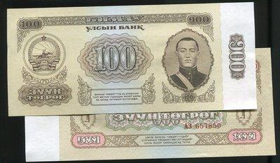 Mongolia (蒙古紙幣), P41 , 100-TUG. , 1966 , 品相全新UNC
