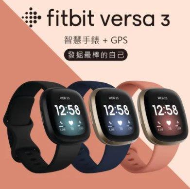 【丹尼小舖】美國Fitbit Versa 3 GPS心律智能支付健身手錶(三色可選)