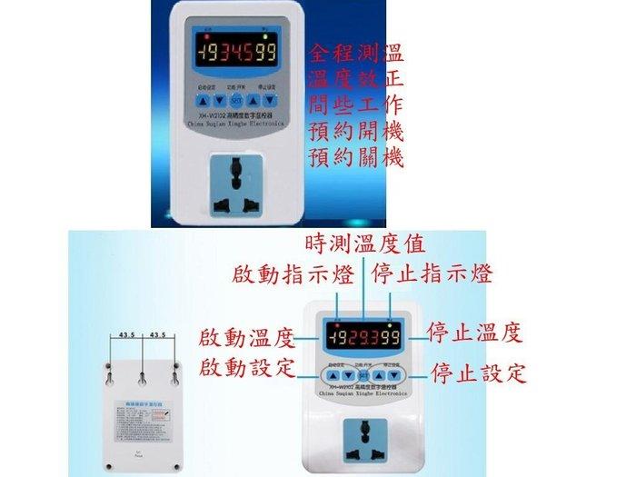 AC110V三顯示  溫度時間控制風扇加濕器