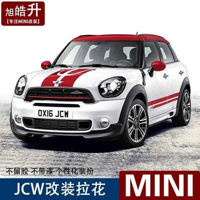 BWM 寶馬mini迷你車貼拉花countryman車身貼腰線Cooper引擎蓋車頭貼紙