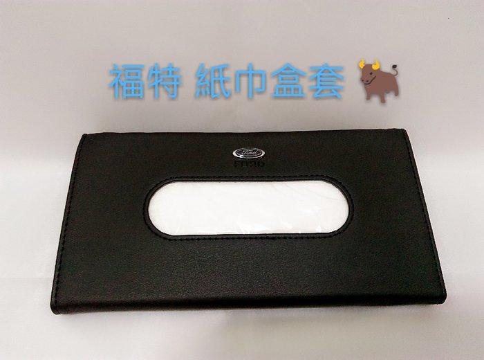 福特 FORD 車內飾品 紙巾盒套 面紙盒 FOUS