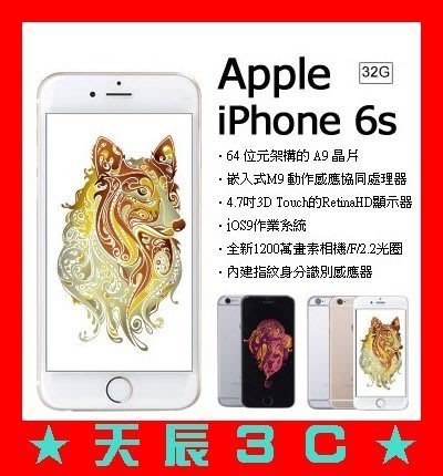 ☆天辰3C☆中和 手機 NP 跳槽 中華 1399 搭配 apple iPhone 6S 32GB