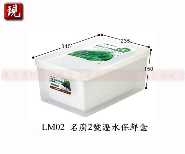 【現貨商】(滿千免運/非偏遠/山區{1件內}) 聯府LM02 名廚2號瀝水保鮮盒 /蔬菜水果保鮮適用