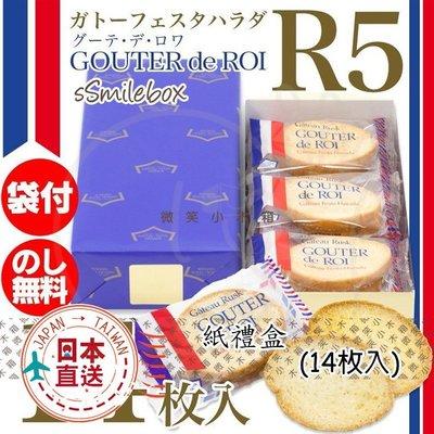 微笑小木箱『R5禮盒(14枚)』日本代購 百年名產 GOUTER de ROI 法國麵包脆餅 禮盒