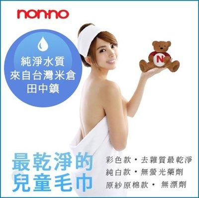 【ZENPU】3條~兒童100%純棉最乾淨的毛巾/童巾 -阿喜代言-台灣製造 -舒適的好品質