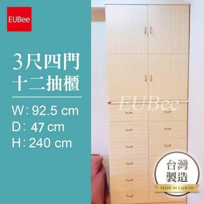 【優彼塑鋼】3尺四門十二抽櫃/抽屜櫃/...