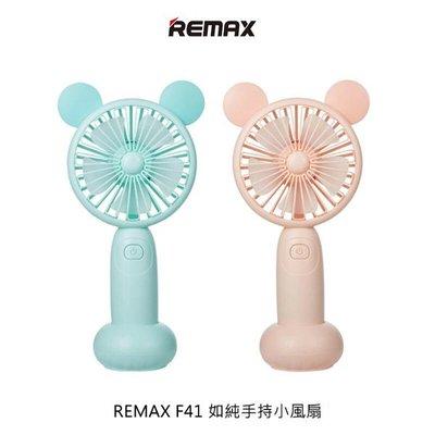 【愛瘋潮】REMAX F41 如純手持小風扇 辦公室 運動