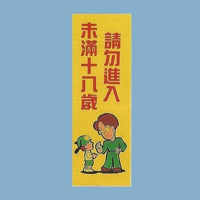 TK-924 50cm x 18cm 限郵局寄送 未滿十八歲 請勿進入 標語牌 標誌牌 貼牌 指示牌 警示牌 指標