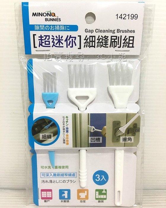 【3C小苑】米諾諾 142199 3入 超迷你 細縫刷組 去汙 污垢 窗戶 水龍頭 浴室 廚房 清潔 細縫 隙縫