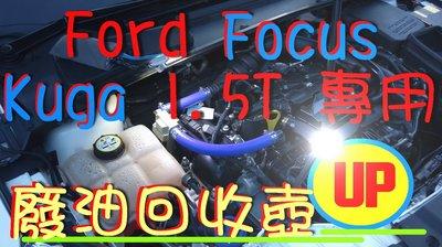 [我愛車生活]Ford Focus Kuga 1.5T 專用 廢油氣回收管 廢油氣回收桶 油氣分離器 廢油回收桶
