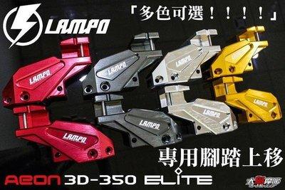 誠一機研 LAMPO AEON 3D-350 Elite 宏佳騰 CNC切割 腳踏上移 腳踏後移 改裝