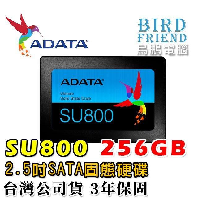 【鳥鵬電腦】ADATA 威剛 Ultimate SU800 256GB SSD 2.5吋 固態硬碟 256G 7mm