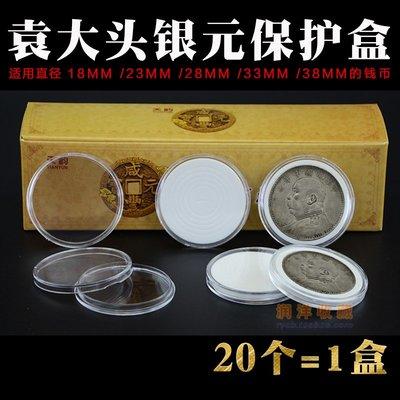 有一間店~3號帶內墊圓盒收藏保護盒袁大頭銀元紀念幣錢幣保護盒硬幣收藏盒