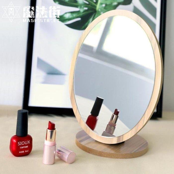 鏡子化妝鏡宿舍便攜折疊桌面臺式公主鏡男士女學生專用大號簡約