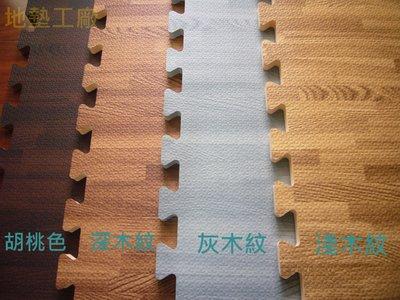 EVA運動地墊62*62*1.4 cm 木紋地墊 巧拼地墊 防撞 EVA地墊 ~ 地墊工廠