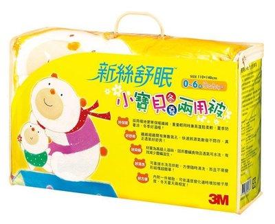 【全新含稅】3M 新絲舒眠小寶貝兒童冬夏兩用被-北極熊 GFQ-SW-1 兒童被 兒童棉被