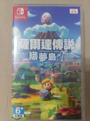 全新未拆 Nintendo Switch NS 薩爾達傳說 織夢島 中文版 台灣公司貨