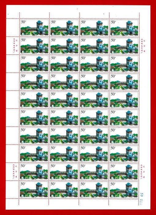 1998-2 嶺南庭園版張全新上品原膠、無對折(張號與實品可能不同)