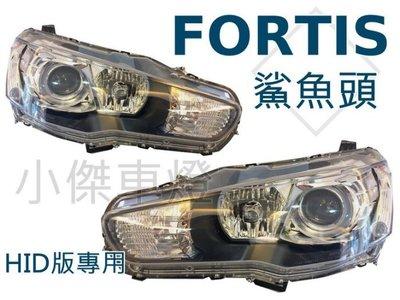 》傑暘國際車身部品《全新 三菱 鯊魚頭 FORTIS 12 13 14  HID版 原廠型 魚眼大燈 FORTIS大燈