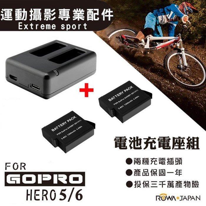 ☆台南PQS☆全新GOPRO 雙電池座充+電池2顆套餐 HERO5 HERO6 專用 雙槽充電組 雙電池充電器