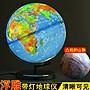 地球儀高清大號地球儀學生用初中生3d立體懸浮黑科技特大號兒童高中生用哆啦A珍