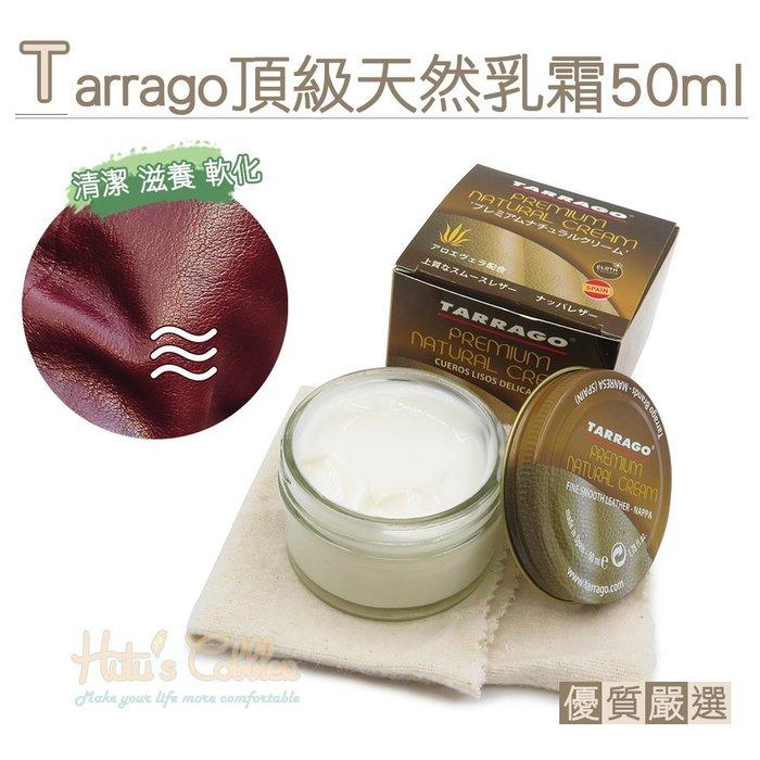 糊塗鞋匠 優質鞋材 L246 Tarrago頂級天然乳霜50ml 1罐 軟霜 真皮保養 植物基底滋養面霜 滋潤與軟化