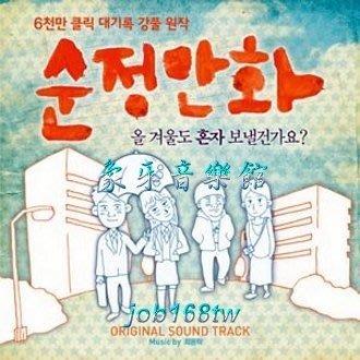 【象牙音樂】韓國電影原聲帶-- 純情漫畫 Hello Schoolgirl OST/劉智泰、李仁熙