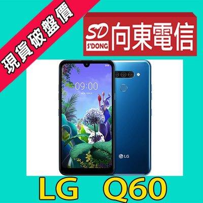 【向東-中壢店】全新樂金LG Q60 3+64g 6.26吋攜碼台哥大特案699吃到飽手機1元