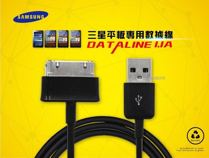 【Samsung三星】專用傳輸線 充電線 平板 Tab2 Tab3 Note P3100 P1000 10.1