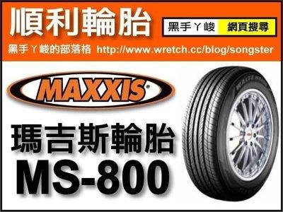 【順利輪胎】瑪吉斯 MAXXIS MS800 205-65-15 /205-60-16/195-55-16/205-55-16/215-45-17 KR30