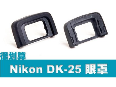 Nikon DK-25 副廠 觀景窗 取景器 眼罩 D5600 D5500 D5300 D3400 D330