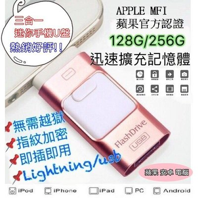【保固再贈收納袋】Iphone隨身碟/ 手機蘋果硬碟/ u盤擴充/ 256G安卓USB外接/ 商品通過商檢D55212/ 限量搶購 彰化縣