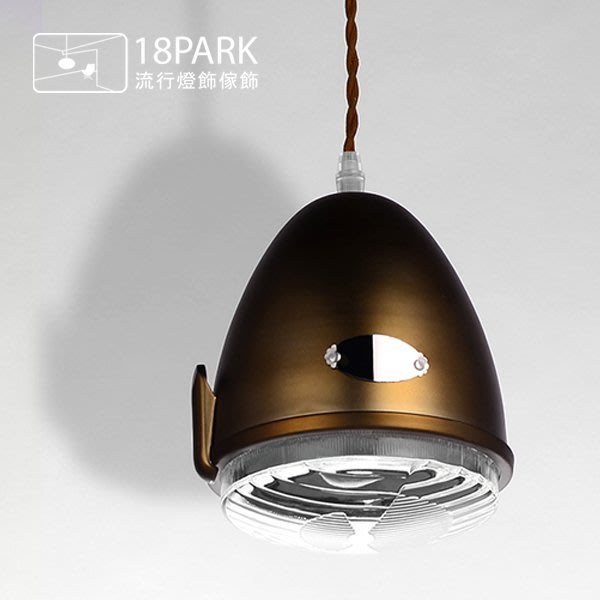 【18Park 】仿舊車燈 Headlight [老車燈吊燈]