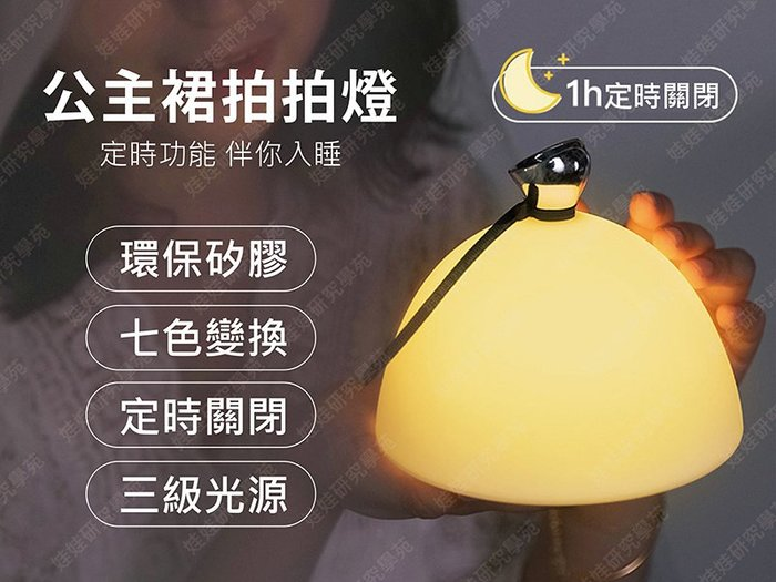 ㊣娃娃研究學苑㊣公主裙拍拍燈 觸控燈 LED 小夜燈 桌燈 適合當禮物(TOK1321)