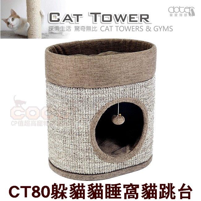 *COCO*寵愛物語-躲貓貓睡窩貓跳台CT80(附睡墊)絨布材質舒適睡窩/睡床/貓抓板/外部麻製可讓貓咪磨爪