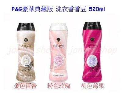 《豪華典藏版》日本進口P&G Lenor eau de luxe 洗衣香香豆 正味量520ml