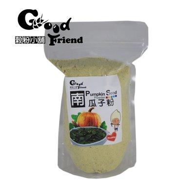 【穀粉小舖 Good Friend Shop】 南瓜子 南瓜子粉 (全素) (袋裝)