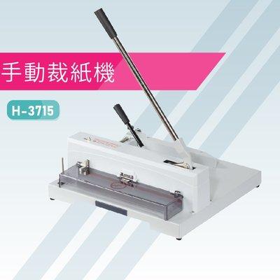 【熱賣款】必購網嚴選Resun H-3715 手動裁紙機 裁紙器 裁紙刀 事務機器 辦公機器 台灣製造