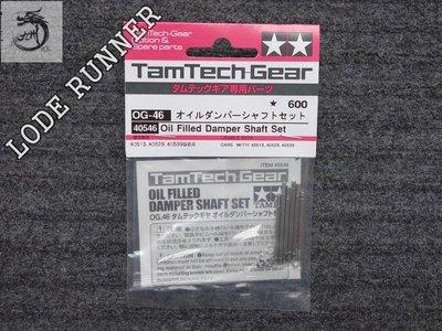 九州動漫 田宮TAMIYA TTG GB-01/GT-01 CVA避震芯 40546