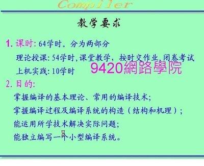【9420-1246】編譯原理(Compiler) 教學影片 -(54堂課, 西安交通大學), 買一送一大優惠, 326元 !