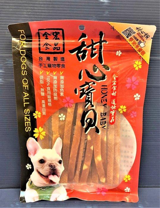 ✪寵物巿集✪附發票~甜心寶貝 《起司雞肉條130g》犬 狗 軟 零食 獎勵 練訓 零食 台灣製 肉條 肉乾 肉片